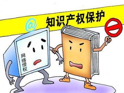 中国保护知识产权力度不断加大