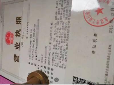 北京****材料有限公司